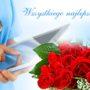 Dzień Pracownika Ochrony Zdrowia
